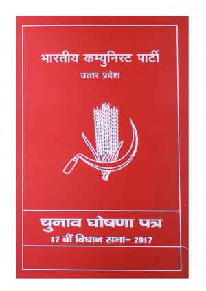 भारतीय कम्युनिस्ट पार्टी घोषणा पत्र