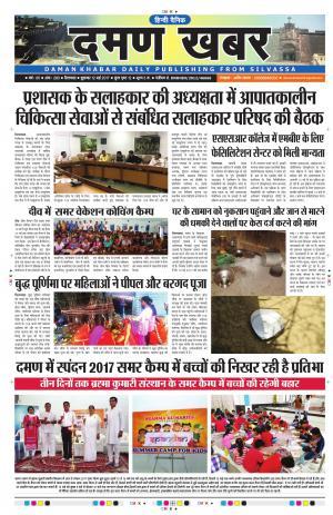 Daman Khabar Daily