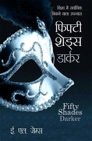 Fifty Shades Darker : फिफ्टी शेड्स डार्कर