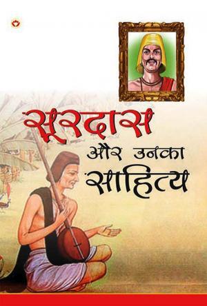 Surdas aur Unka Sahitya  :  सूरदास और उनका साहित्य