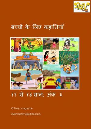 बच्चों के लिए कहानियाँ  ११ से १३ साल