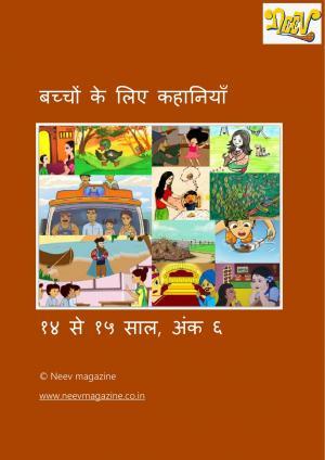 बच्चों के लिए कहानियाँ  १४ से १५ साल