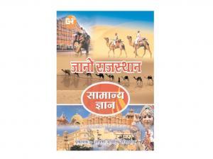 Jaano Rajasthan