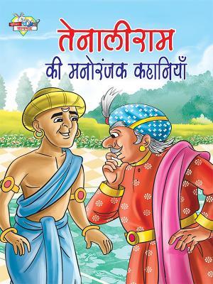 Tenalirama ki Manoranjak Kahaniyan : तेनालीराम की मनोरंजक कहानियाँ