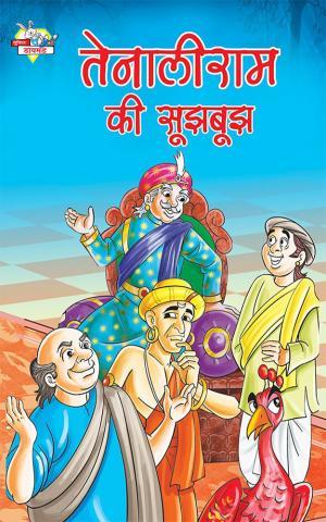 Tenaliram Ki Sujh Bujh :  तेनालीराम की सूझबूझ