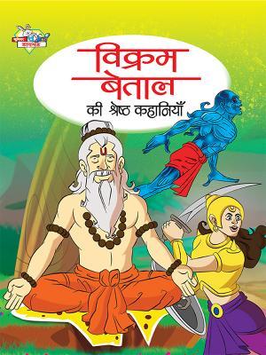 Vikram Betal ki Shresth Kahaniya :  विक्रम बेताल की श्रेष्ठ कहानियां