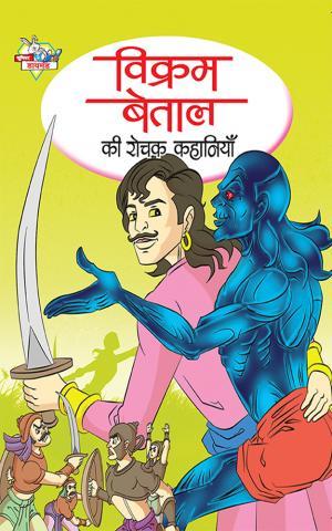 Vikram Betal ki Rochak Kahaniya : विक्रम बेताल की रोचक कहानियां