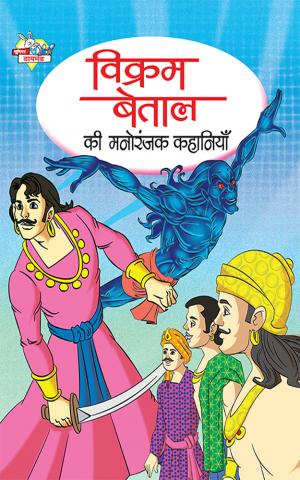 Vikram Betal ki Manoranjak Kahaniya : विक्रम बेताल की मनोरंजक  कहानियां