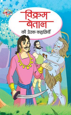 Vikram Betal ki Prerak Kahaniya :  विक्रम बेताल की प्रेरक कहानियां