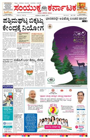 Samyukta Karnataka Kalaburagi ಸಂಯುಕ್ತ ಕರ್ನಾಟಕ, ಕಲಬುರಗಿ