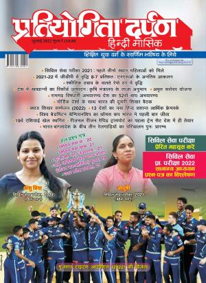 Pratiyogita Darpan Hindi - Read on ipad, iphone, smart phone and tablets.