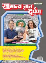 Samanya Gyan Darpan - Read on ipad, iphone, smart phone and tablets