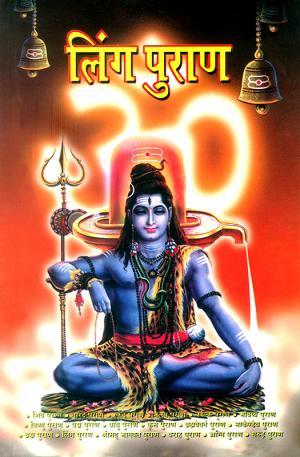 Linga Purana : लिंग पुराण
