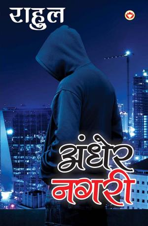 Andher nagari : अंधेर नगरी