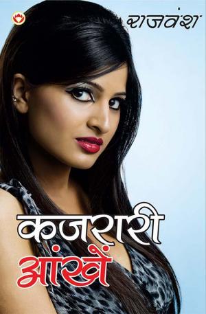 Kajrari Ankhiyan : कजरारी आंखें