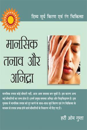 दिव्य सूर्य किरण एवं रंग चिकित्सा : मानसिक तनाव और अनिद्रा : Mansik Tanav Aur Anidra