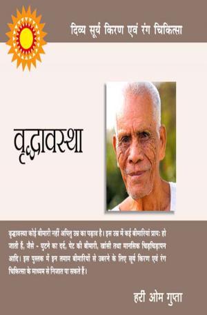 दिव्य सूर्य किरण एवं रंग चिकित्सा : वृद्धावस्था : Vridhavastha