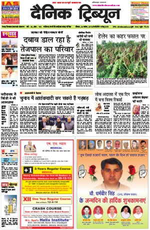 Dainik Tribune (Punjab/Himachal Edition) - Read on ipad, iphone, smart phone and tablets.