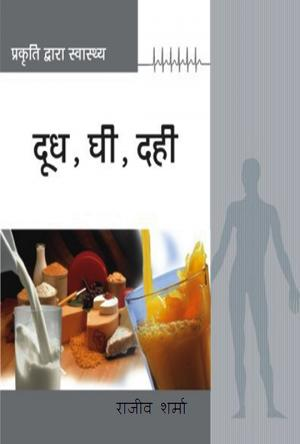 Prakriti Dwara Swasthya : Dudh, Ghee, Dahi : प्रकृति द्वारा स्वास्थ्य : दूध, घी, दही
