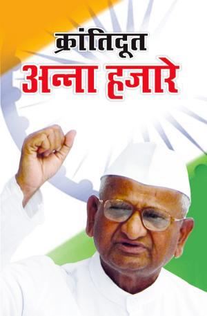 Kranti Doot Anna Hazare : क्रांतिदूत अन्ना हजारे