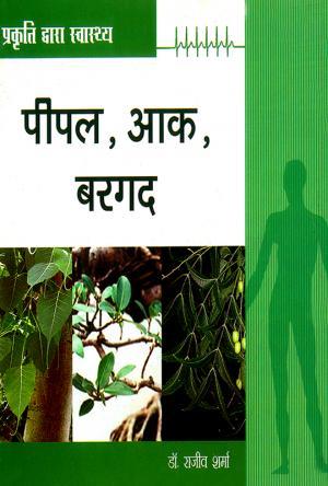 Prakriti Dwara Swasthya : Peepal, Aak, Baragad: प्रकृति द्वारा स्वास्थ्य : पीपल, आक, बरगद