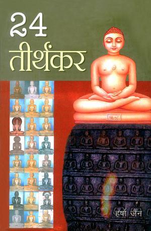 24 Tirthankar : 24 तीर्थंकर
