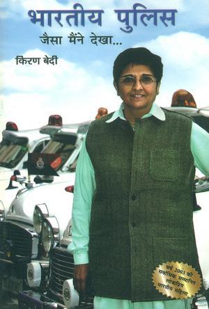 भारतीय पुलिस जैसा मैंने देखा : Bhartiya Police Jaisa Maine Dekha