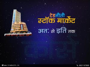 Stock Market Complete Course in Hindi