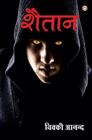 Shaitan : शैतान
