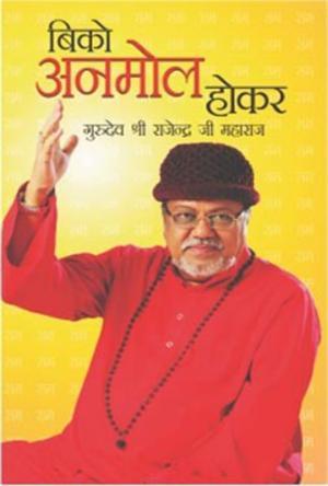 Biko Anmol Hokar : बिको अनमोल होकर
