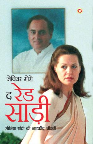 द रेड साड़ी : सोनिया गांधी की नाटकीय जीवनी  : The red Sari : Sonia Gandhi ki Natakiya Jivani