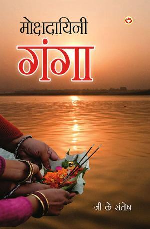 मोक्षदायिनी गंगा : Mokshadayini Ganga