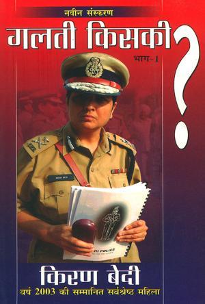 Galti Kiski Bhag 1 :  गलती किसकी भाग-1
