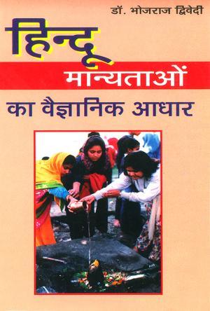 हिन्दू मान्यताओं का वैज्ञानिक आधार : Hindu Manyataon Ka Vaigyanik Aadhar