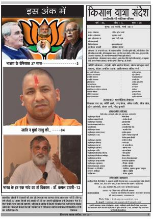 Kishan Yatra sandesh