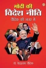 मोदी की विदेश नीति वैदिक की नज़र में : Modi ki Videsh Neeti Vaidik ki Nazar Mein - Read on ipad, iphone, smart phone and tablets.