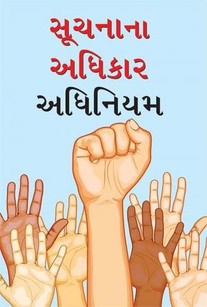Suchana Na Adhikar Adhiniyam : સૂચનાના અધિકાર અધિનિયમ