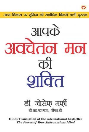 Apke Avchetan Man Ki Shakti : आपके अवचेतन मन की शक्ति
