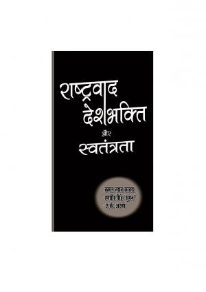 Rastravad Deshbhakti aur Swatantra