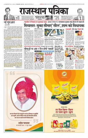 Rajasthan Patrika Jaipur - Read on ipad, iphone, smart phone and tablets.