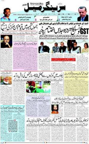 Srinagar Mail