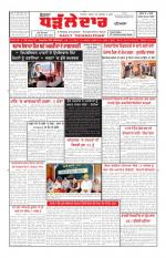 Daily Dharaledar - Read on ipad, iphone, smart phone and tablets.