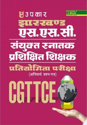 Jharkhand SSC Sanyukat Sanatak Prashikshit Shikshak Pratiyogita Pariksha CGTTCE (Anivarya Prashan-Patra)