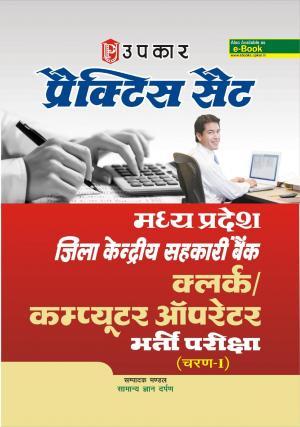 Practice Set Madhya Pradesh Jila Kendirya Sehkari Bank Clerk/Computer Operator Bharti Pariksha (Round-I)