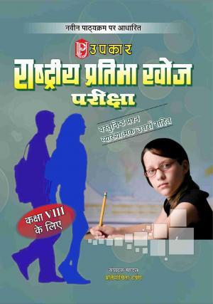 Rashtriya Pratibha Khoj Pariksha (For Class-VIII)