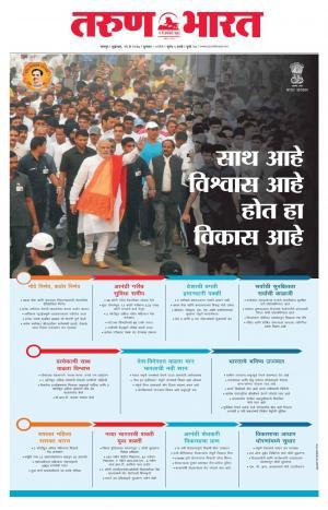 Tarun Bharat Main 2