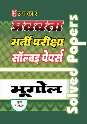 Pravakta Bharti Pariksha Solved Papers Bhugol