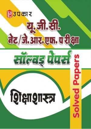 U.G.C. NET/J.R.F. Pariksha Solved Papers Shikshashashtra