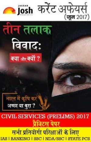 Current Affairs June 2017 eBook Hindi