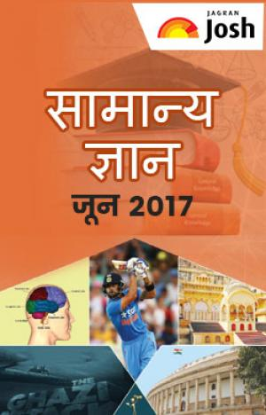 General Knowledge eBook June 2017 Hindi
